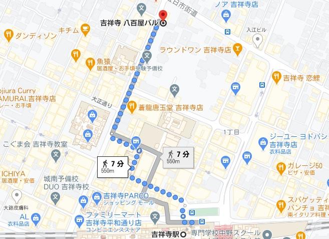 「八百屋バル 吉祥寺」への行き方と店舗情報