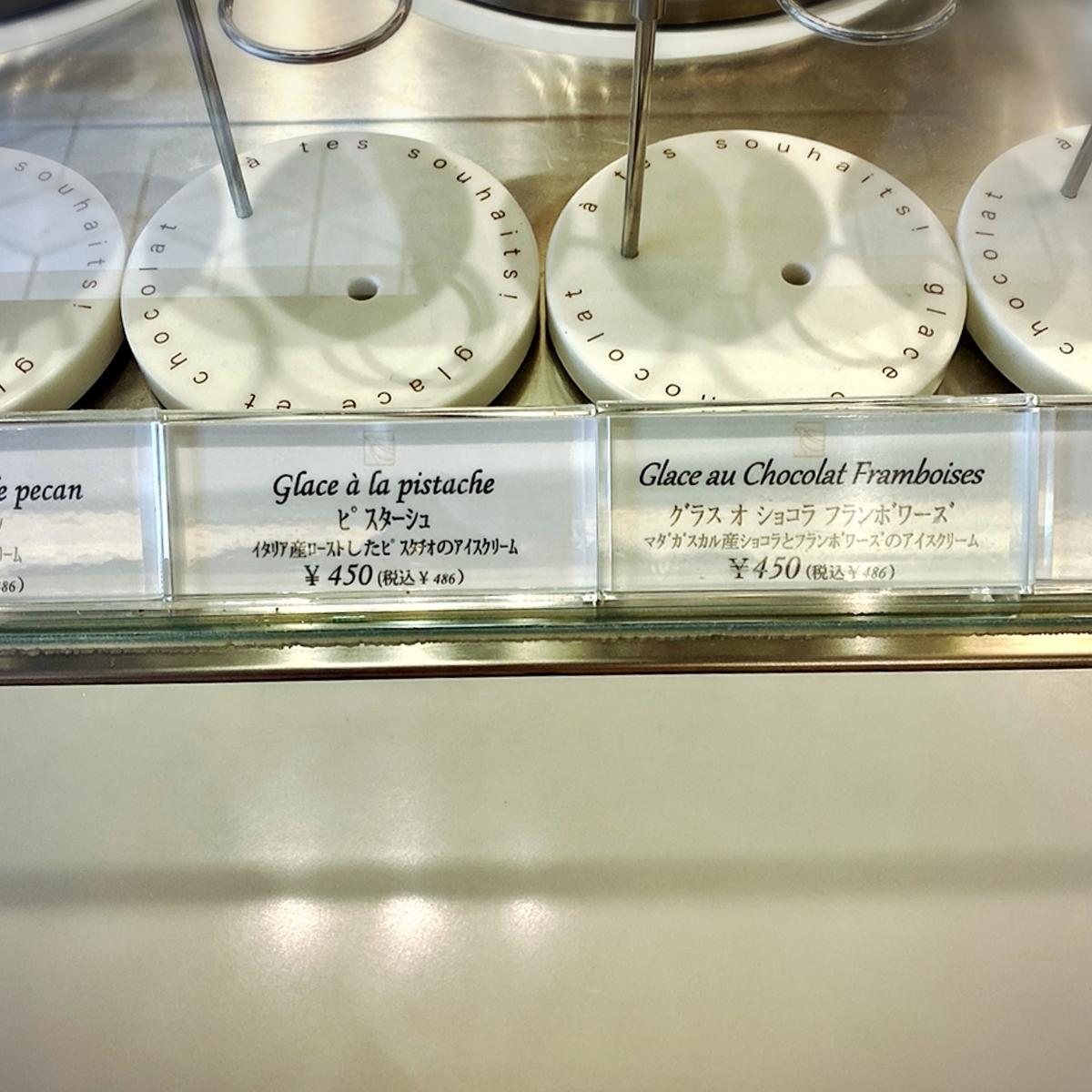 「アテスウェイ グラスエショコラ」のメニューと値段1