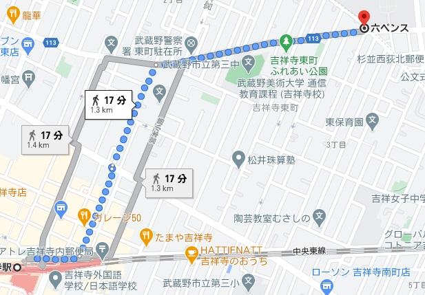 「六ペンス」への行き方と店舗情報
