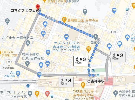 「コマグラカフェ」への行き方と店舗情報