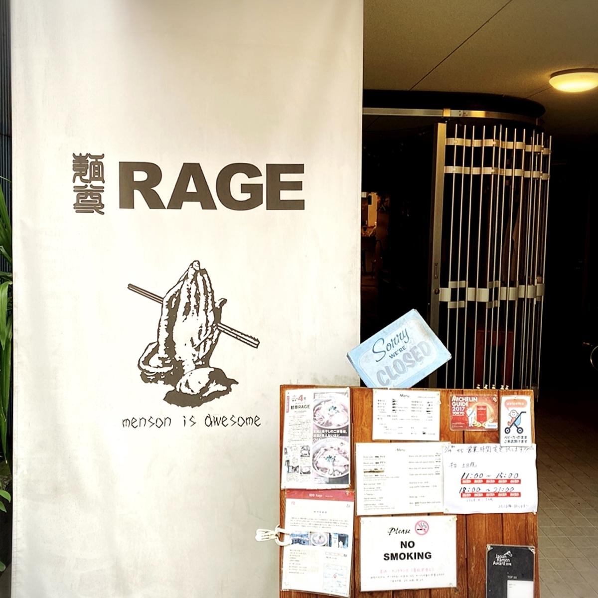 「麺尊RAGE」は軍鶏の濃厚だしが美味い!ラーメン好きには訪れて欲しいラーメン屋