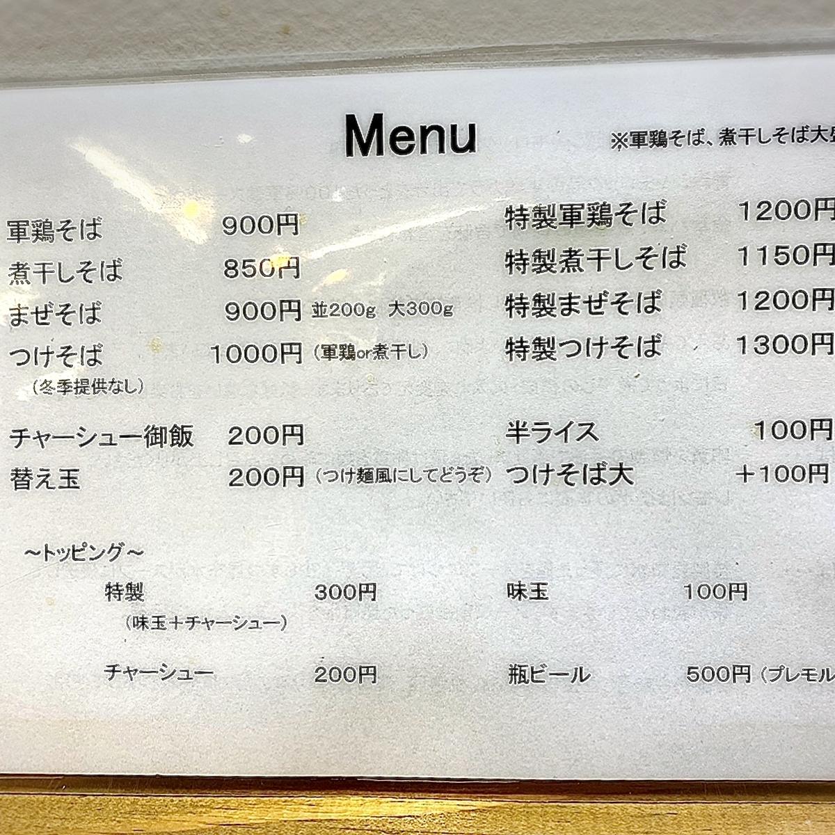 「麺尊RAGE」のメニューと値段1