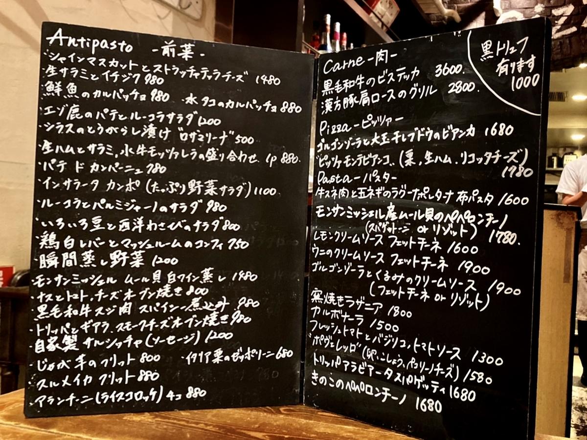 「マルゲリータ パリアッチョ神楽坂店」のメニューと値段1