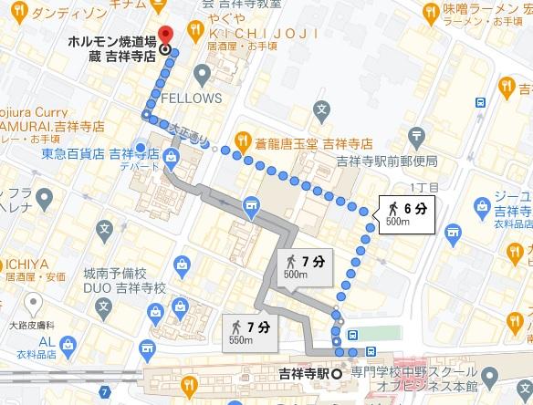 ホルモン焼道場 蔵 吉祥寺への行き方
