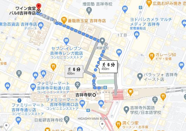 バル8 吉祥寺への行き方と店舗情報