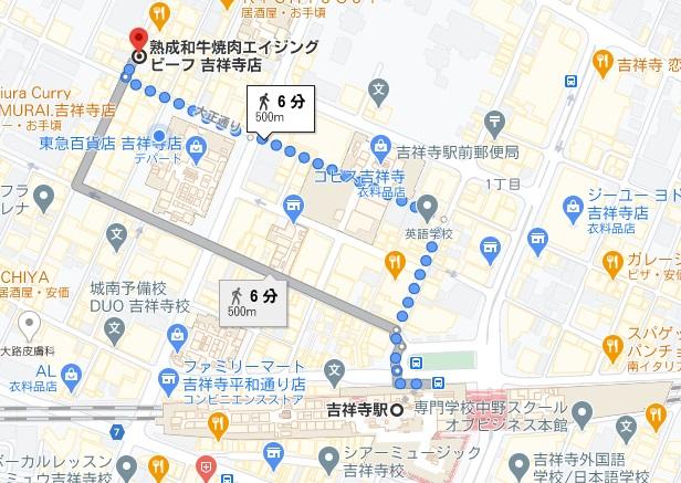 エイジングビーフ 吉祥寺店への行き方