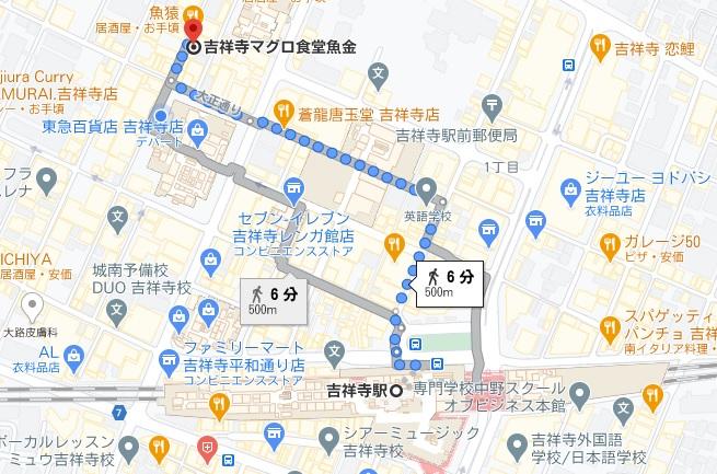 「魚金マグロ食堂 吉祥寺店」への行き方と店舗情報