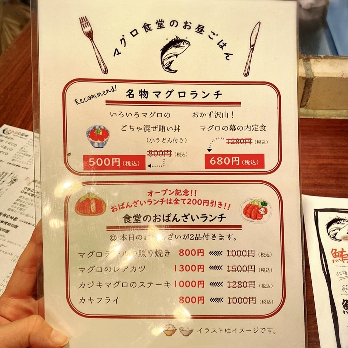 「魚金マグロ食堂 吉祥寺店」のメニューと値段1