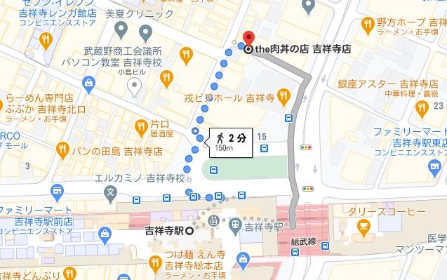 The 肉丼の店吉祥寺店への行き方と店舗情報