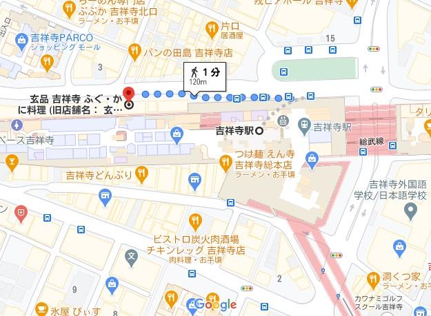 ふぐ料理 玄品 吉祥寺への行き方と店舗情報