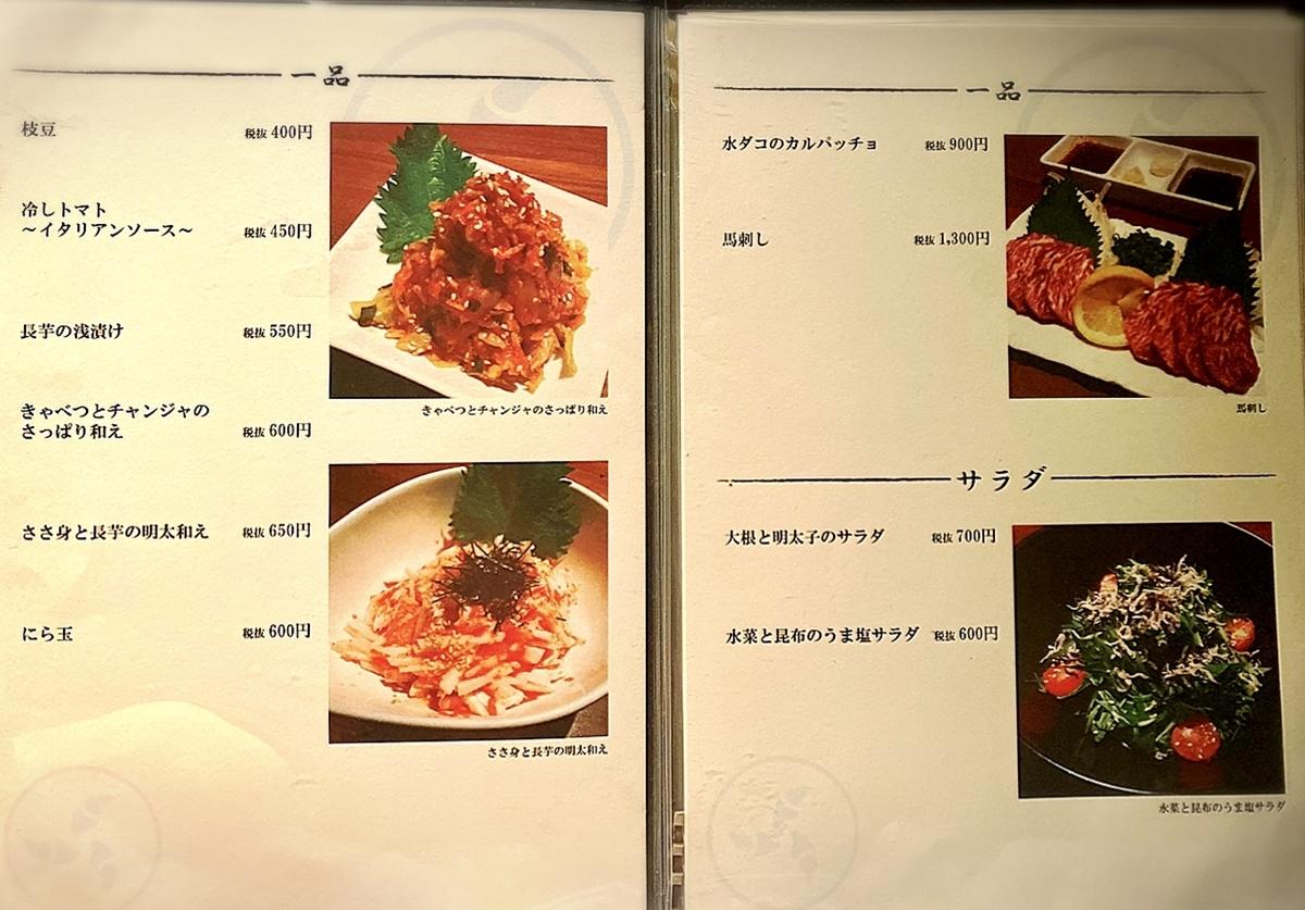 「もつ鍋 龍」のメニューと値段2