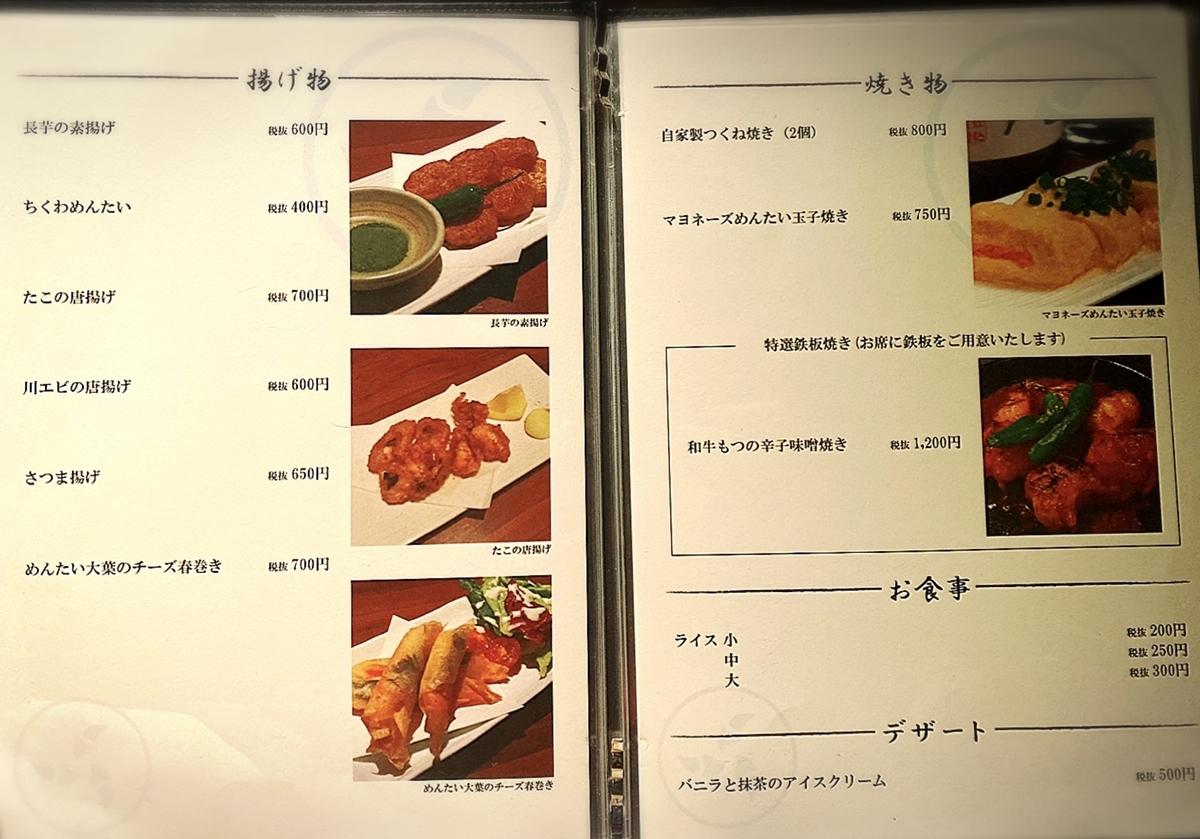 「もつ鍋 龍」のメニューと値段3