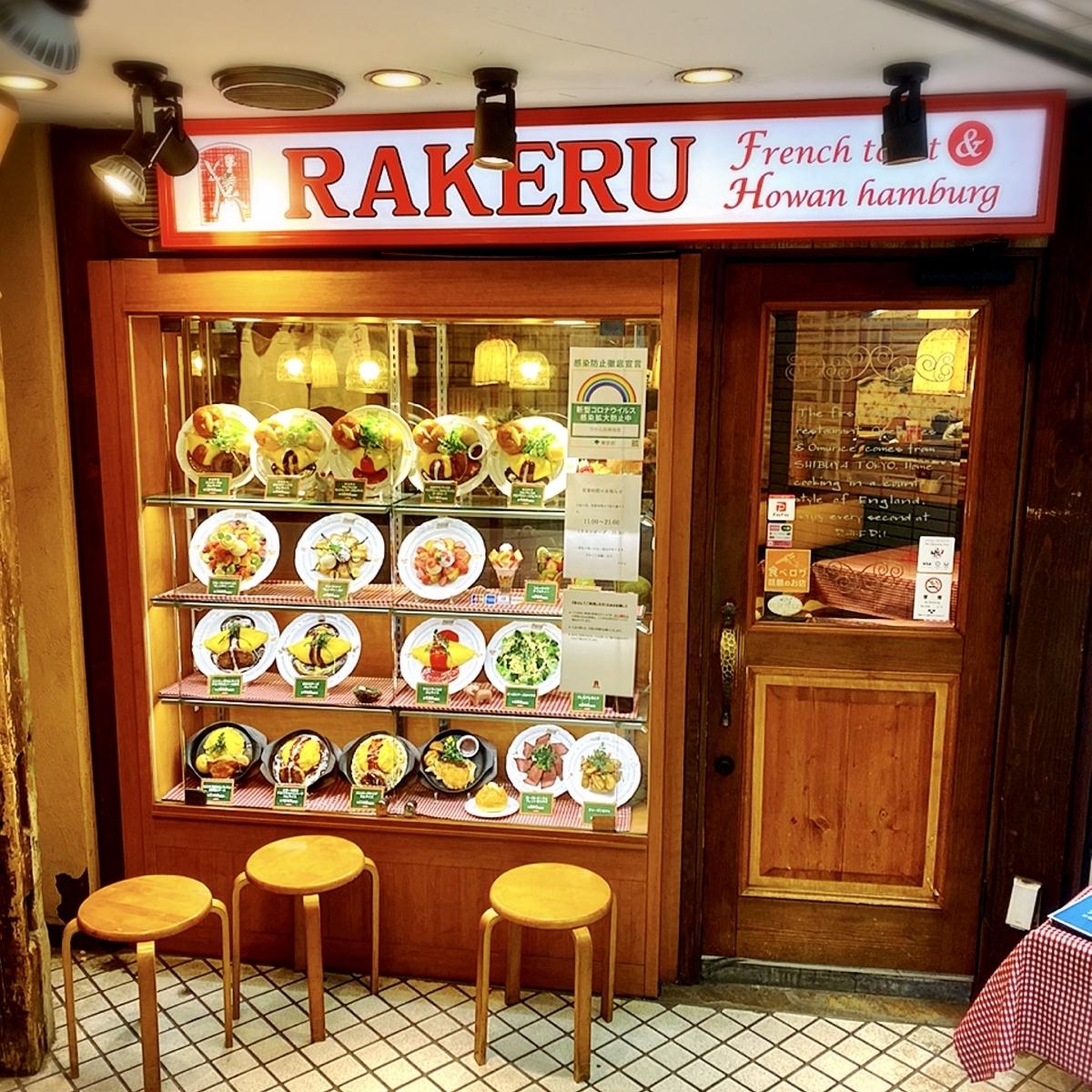 「RAKERU(ラケル)吉祥寺店」はご家族から一人ご飯にもおすすめできるオムライス特化の洋食屋