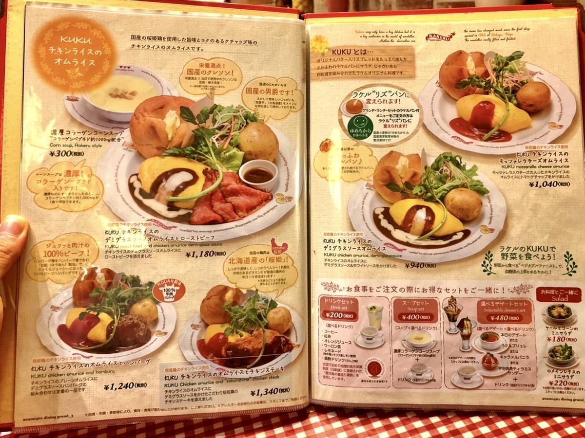 「RAKERU(ラケル)吉祥寺店」のメニューと値段2