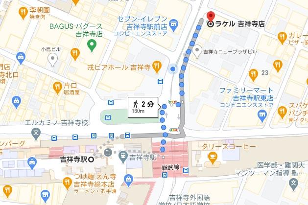 「RAKERU(ラケル)吉祥寺店」への行き方と店舗情報