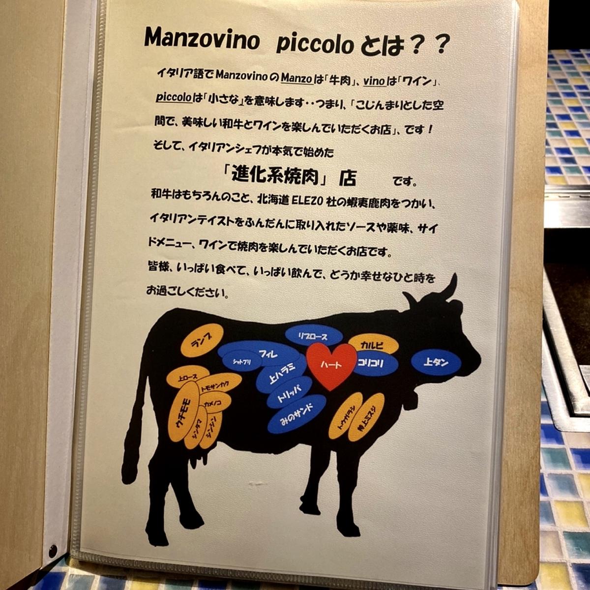 「マンツォヴィーノ ピッコロ」のメニューと値段
