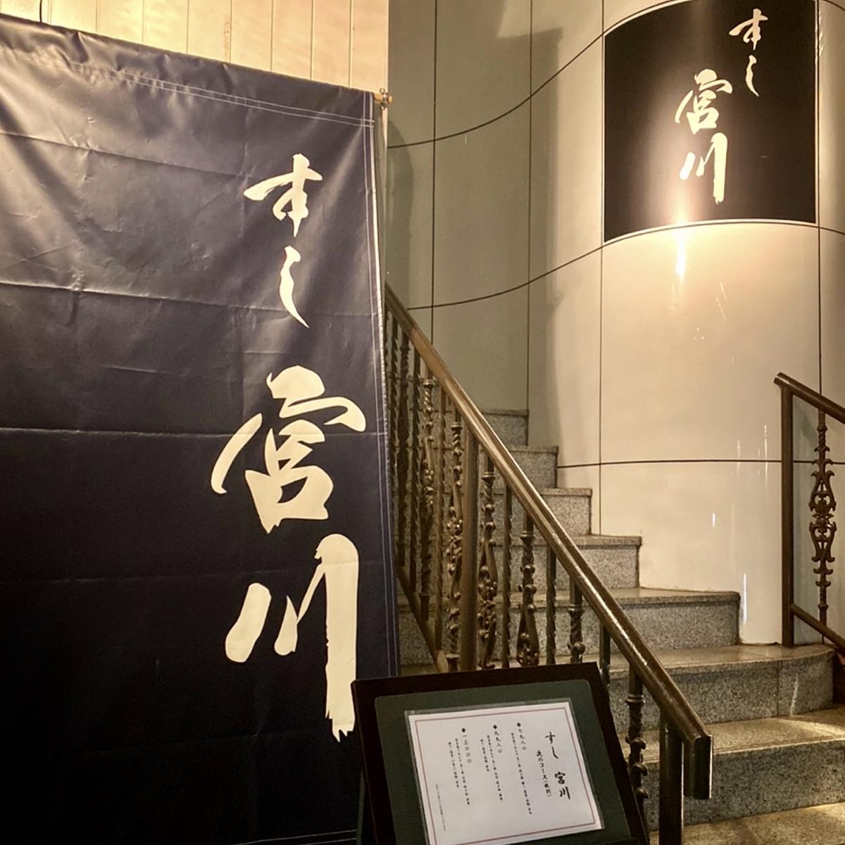 「すし 宮川」はデートから少数の接待などにおすすめのお寿司屋でした