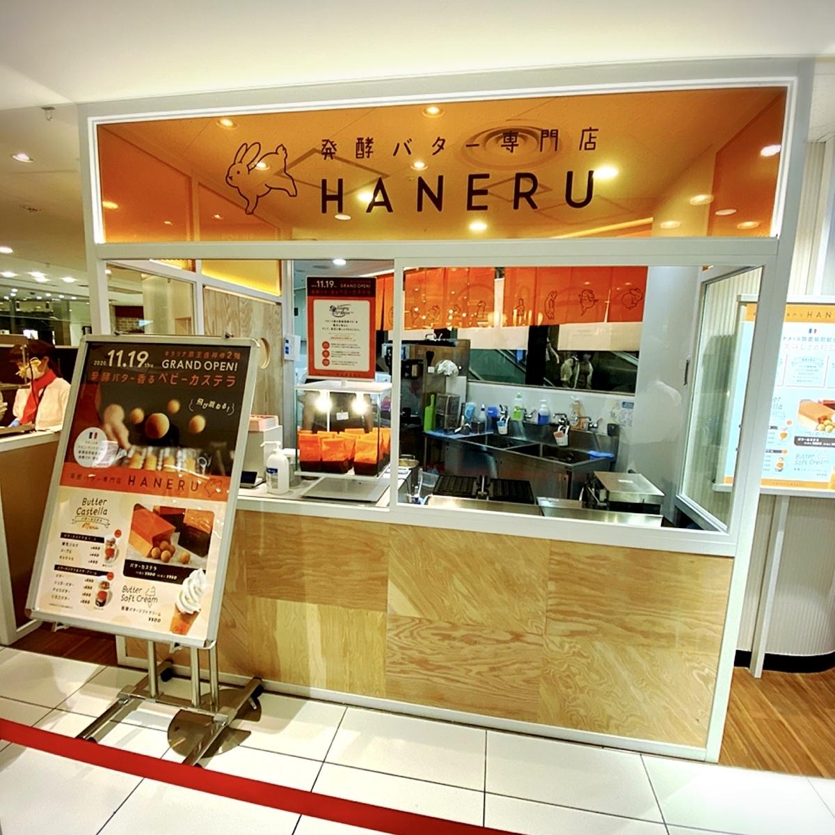 「バターカステラ専門店 HANERU」は食べ歩きや持ち帰りにちょうど良いテイクアウトスイーツでした