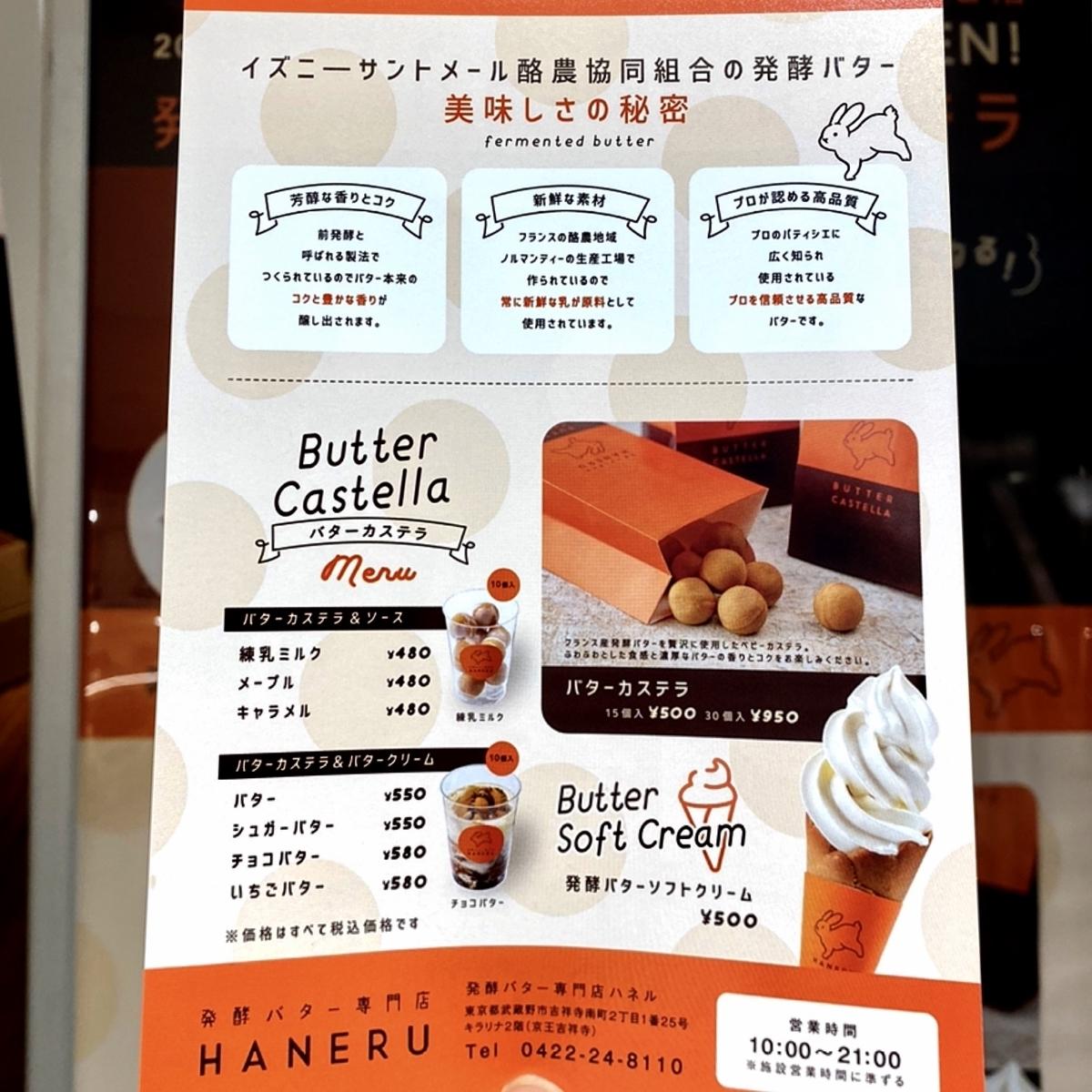 「バターカステラ専門店 HANERU」のメニューと値段