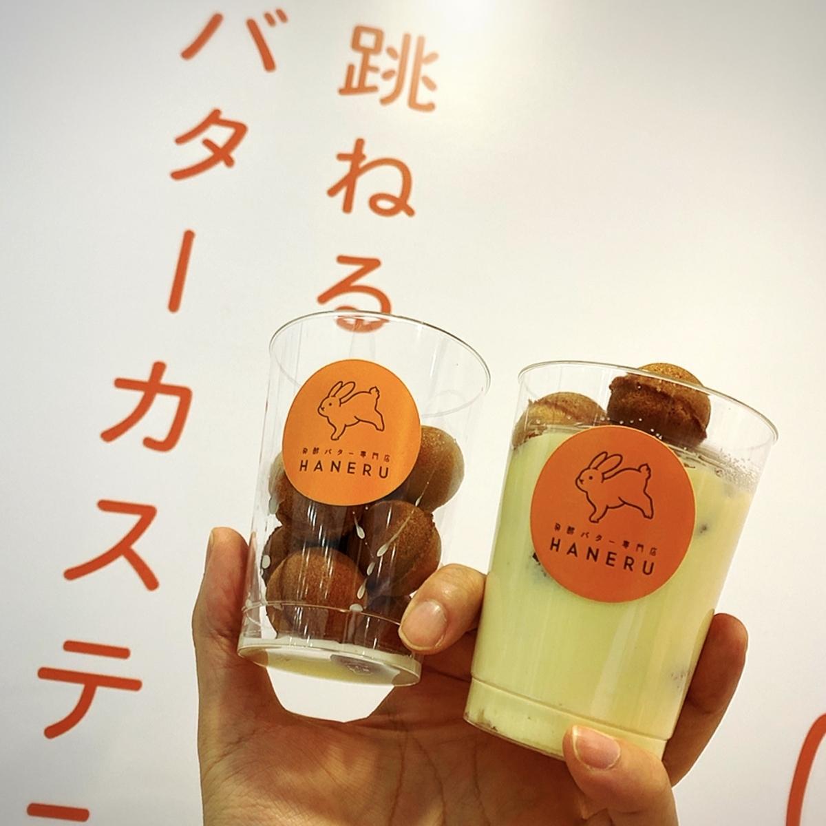 キラリナ吉祥寺2Fにニューオープンしたバター専門店