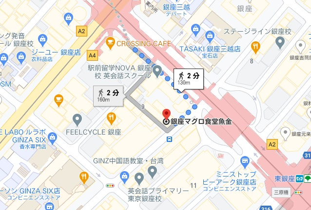 「マグロ食堂魚金」への行き方と店舗情報