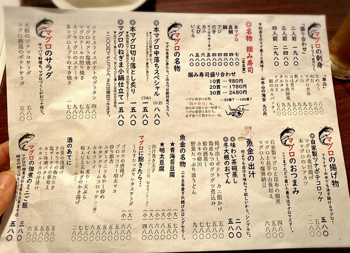「マグロ食堂魚金」のメニューと値段