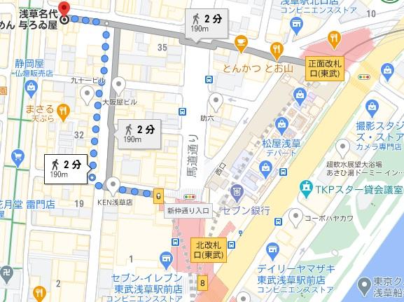 「浅草名代らーめん 与ろゐ屋」への行き方と店舗情報