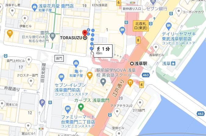 「寅鈴」への行き方と店舗情報