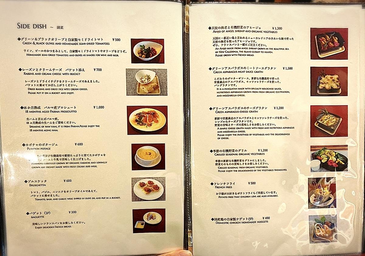 「レストラン&ギャラリー ソラ(SOLA)」のメニューと値段1