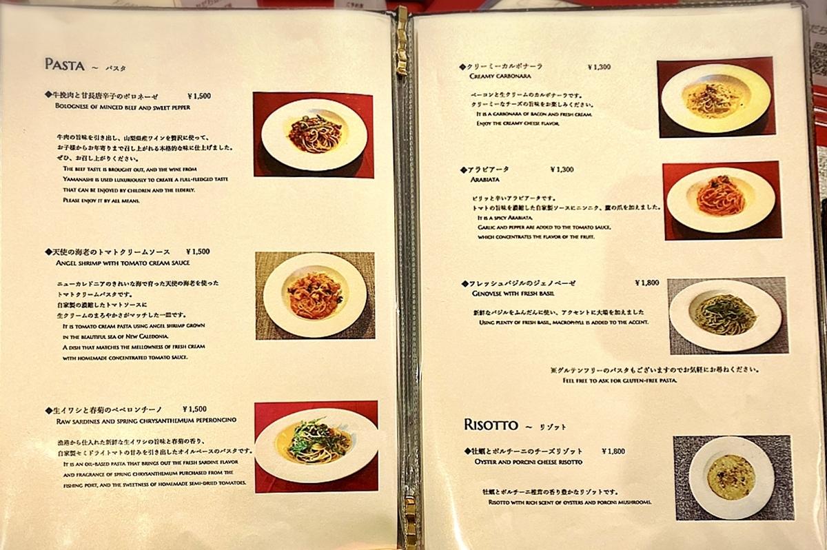 「レストラン&ギャラリー ソラ(SOLA)」のメニューと値段2