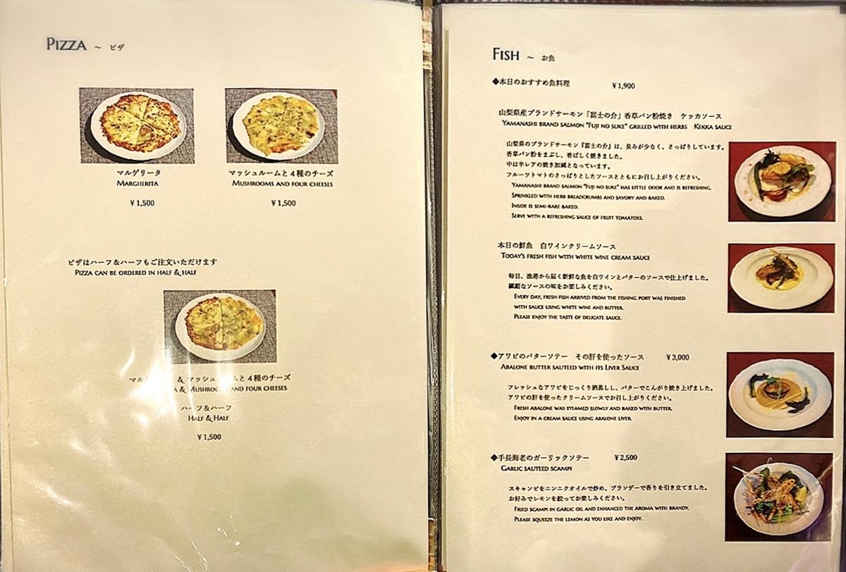 「レストラン&ギャラリー ソラ(SOLA)」のメニューと値段3