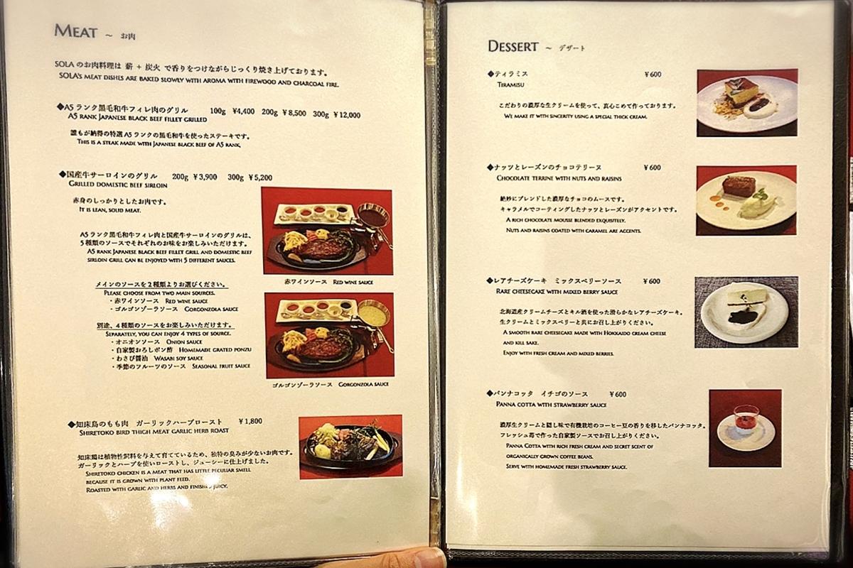 「レストラン&ギャラリー ソラ(SOLA)」のメニューと値段4