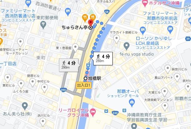 「ちゅらさん亭」への行き方と店舗情報