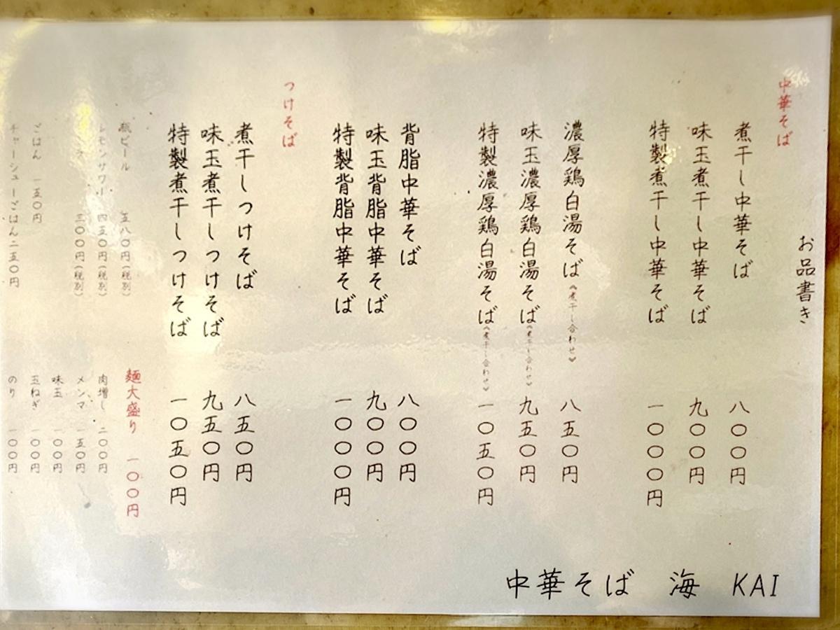 「中華そば 海 KAI」のメニューと値段1