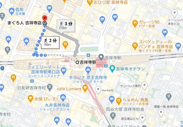 まぐろ人 吉祥寺店への行き方と店舗情報