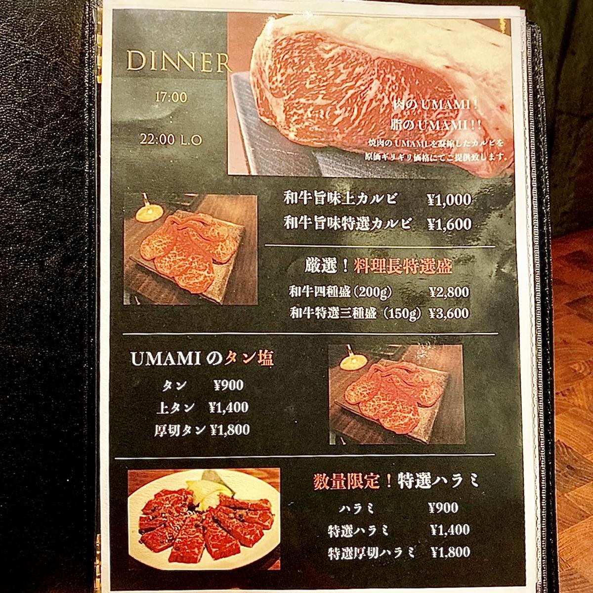 「焼肉UMAMI 飯田橋店」のメニューと値段1