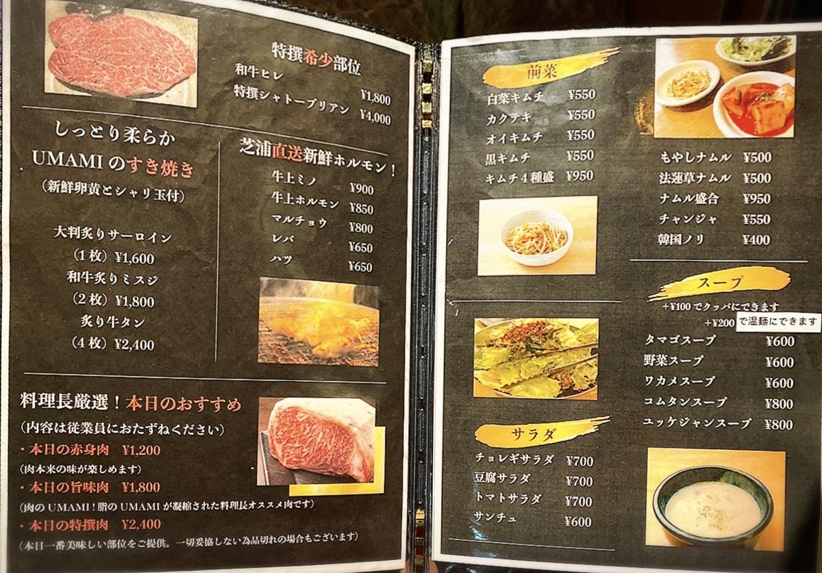 「焼肉UMAMI 飯田橋店」のメニューと値段3