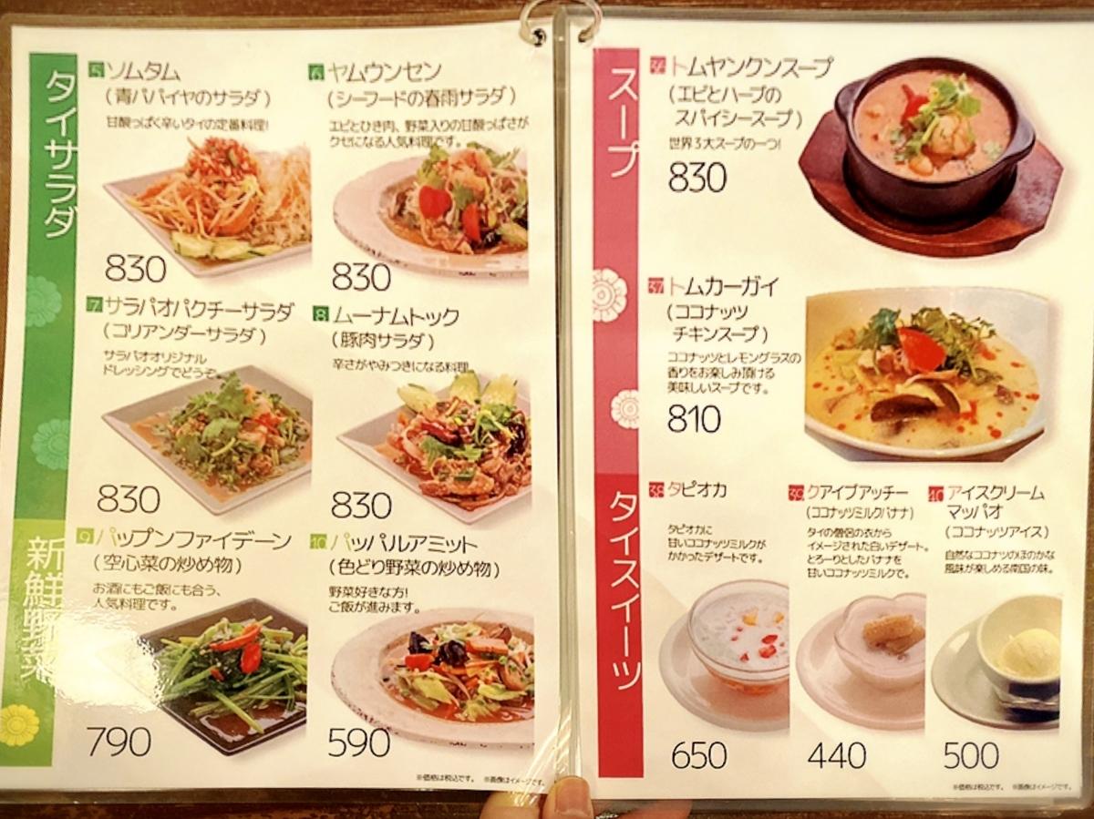 「タイ酒場 サラパオ 荻窪店」のメニューと値段1