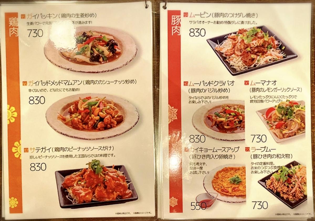 「タイ酒場 サラパオ 荻窪店」のメニューと値段2