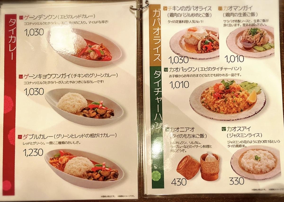 「タイ酒場 サラパオ 荻窪店」のメニューと値段3