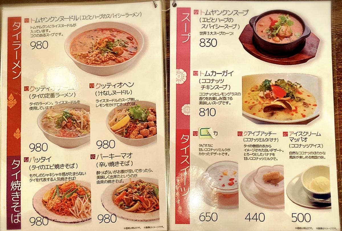 「タイ酒場 サラパオ 荻窪店」のメニューと値段4