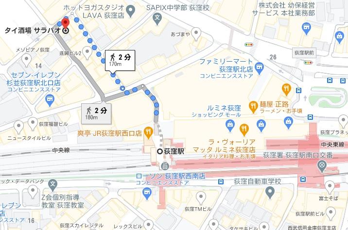 「タイ酒場 サラパオ 荻窪店」への行き方と店舗情報