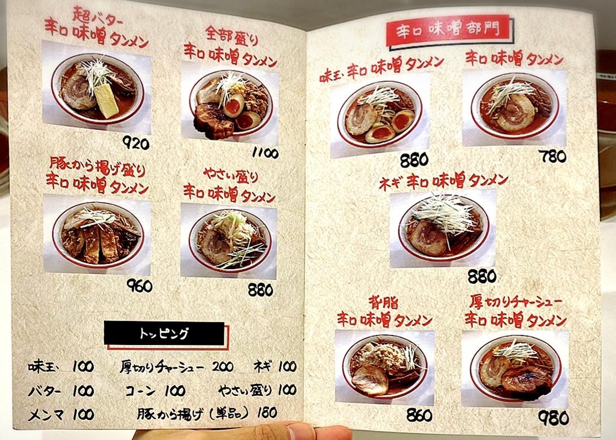 「熟成味噌タンメン 蔵味噌屋」のメニューと値段1