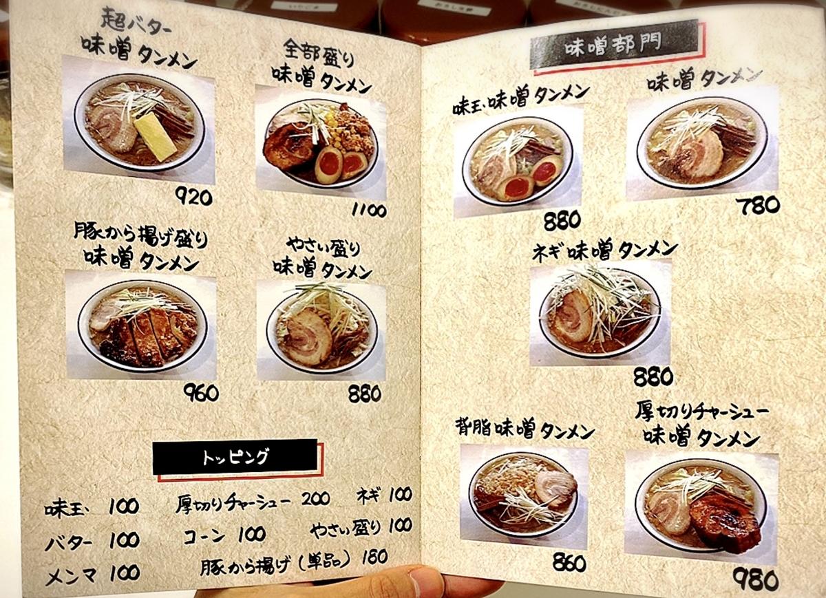 「熟成味噌タンメン 蔵味噌屋」のメニューと値段2