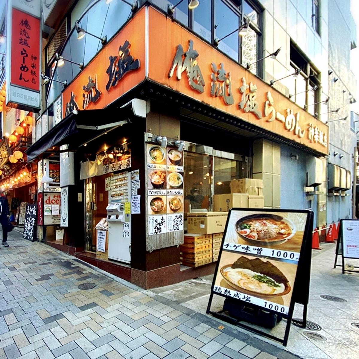 「俺流塩らーめん 神楽坂店」は神楽坂で塩ラーメンを堪能したい方だけでなく唐揚げなどサイドメニューで1杯ちょいのみしたい方にもおすすめのお店でした