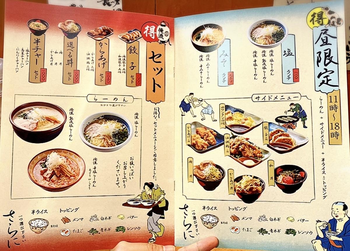 「俺流塩らーめん 神楽坂店」のメニューと値段3