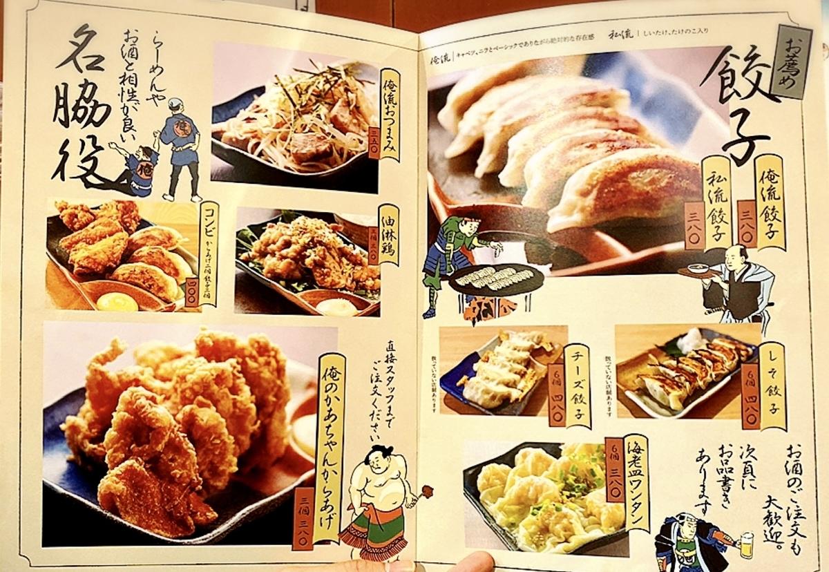 「俺流塩らーめん 神楽坂店」のメニューと値段4