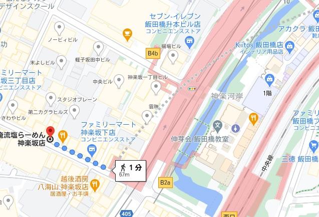 「俺流塩らーめん 神楽坂店」への行き方と店舗情報