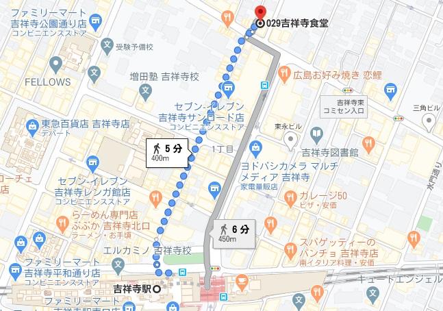 029吉祥寺食堂への行き方と店舗情報