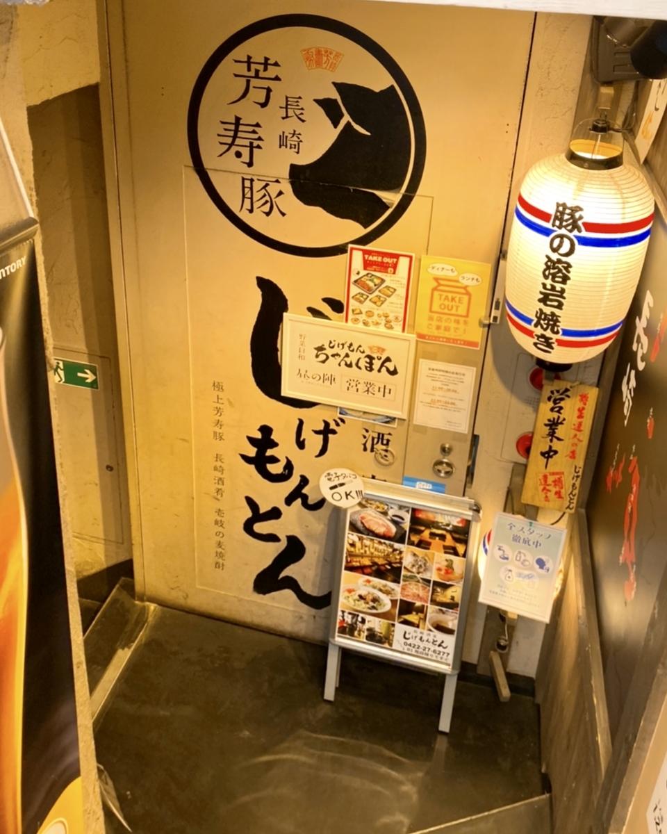 「じげもんちゃんぽん 吉祥寺」は吉祥寺でちゃんぽん食べたい時に訪れて欲しいお店!